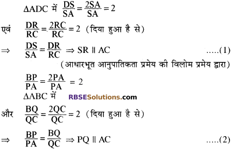RBSE Solutions for Class 10 Maths Chapter 11 समरूपता Additional Questions 51