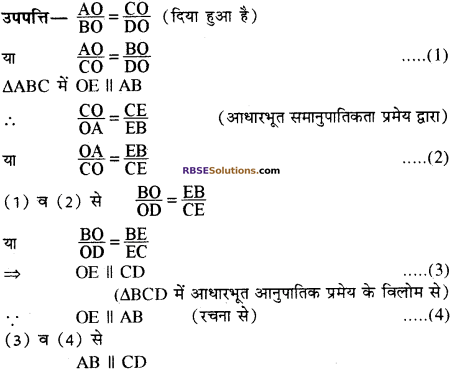 RBSE Solutions for Class 10 Maths Chapter 11 समरूपता Additional Questions 53