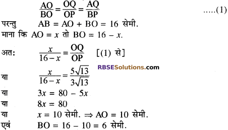 RBSE Solutions for Class 10 Maths Chapter 11 समरूपता Additional Questions 56