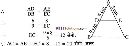 RBSE Solutions for Class 10 Maths Chapter 11 समरूपता Additional Questions 6