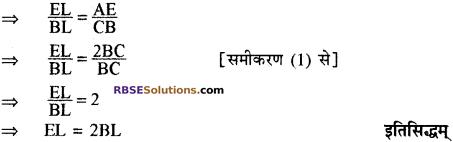 RBSE Solutions for Class 10 Maths Chapter 11 समरूपता Additional Questions 60