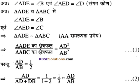 RBSE Solutions for Class 10 Maths Chapter 11 समरूपता Additional Questions 62
