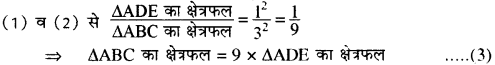 RBSE Solutions for Class 10 Maths Chapter 11 समरूपता Additional Questions 63