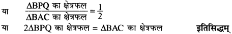 RBSE Solutions for Class 10 Maths Chapter 11 समरूपता Additional Questions 67