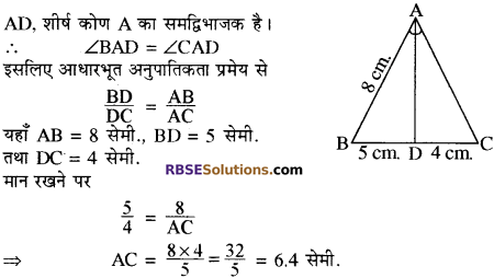 RBSE Solutions for Class 10 Maths Chapter 11 समरूपता Additional Questions 7