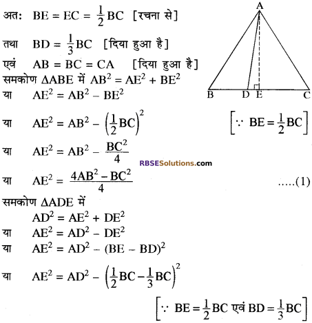 RBSE Solutions for Class 10 Maths Chapter 11 समरूपता Additional Questions 70