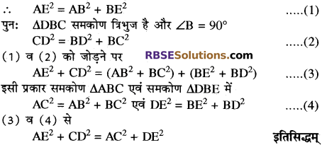 RBSE Solutions for Class 10 Maths Chapter 11 समरूपता Additional Questions 73