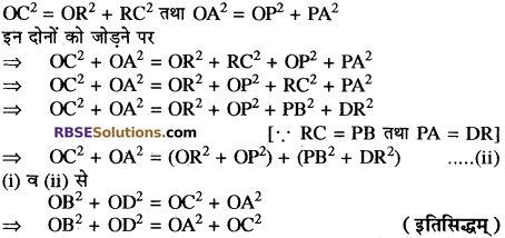 RBSE Solutions for Class 10 Maths Chapter 11 समरूपता Additional Questions 78