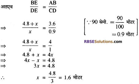RBSE Solutions for Class 10 Maths Chapter 11 समरूपता Ex 11.3 14