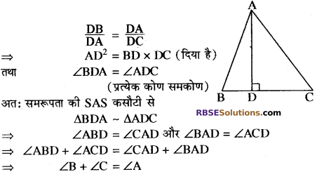 RBSE Solutions for Class 10 Maths Chapter 11 समरूपता Ex 11.3 18