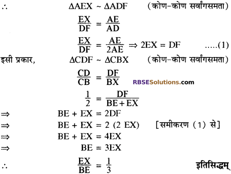 RBSE Solutions for Class 10 Maths Chapter 11 समरूपता Ex 11.3 22