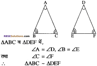 RBSE Solutions for Class 10 Maths Chapter 11 समरूपता Ex 11.3 3