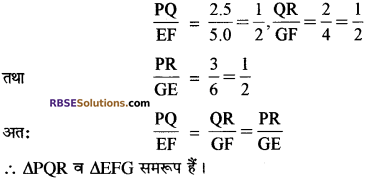 RBSE Solutions for Class 10 Maths Chapter 11 समरूपता Ex 11.3 7