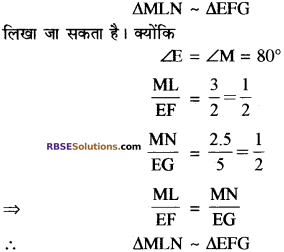 RBSE Solutions for Class 10 Maths Chapter 11 समरूपता Ex 11.3 8