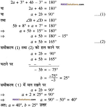 RBSE Solutions for Class 10 Maths Chapter 12 वृत्त Additional Questions 104
