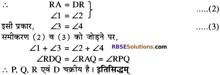 RBSE Solutions for Class 10 Maths Chapter 12 वृत्त Additional Questions 11