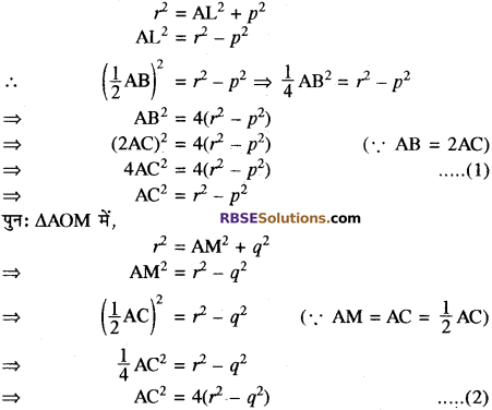 RBSE Solutions for Class 10 Maths Chapter 12 वृत्त Additional Questions 22