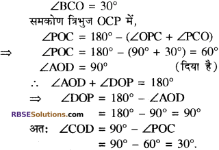 RBSE Solutions for Class 10 Maths Chapter 12 वृत्त Additional Questions 24