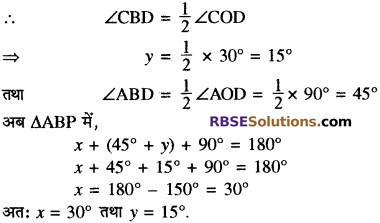 RBSE Solutions for Class 10 Maths Chapter 12 वृत्त Additional Questions 27