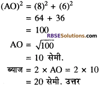 RBSE Solutions for Class 10 Maths Chapter 12 वृत्त Additional Questions 53