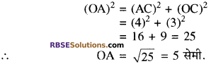 RBSE Solutions for Class 10 Maths Chapter 12 वृत्त Additional Questions 55