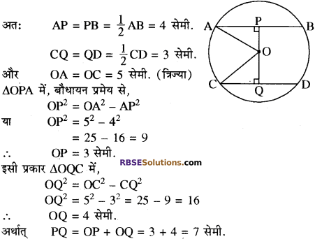 RBSE Solutions for Class 10 Maths Chapter 12 वृत्त Additional Questions 69