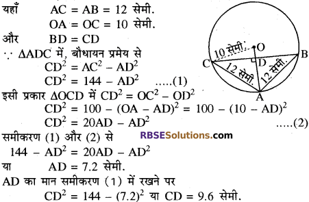 RBSE Solutions for Class 10 Maths Chapter 12 वृत्त Additional Questions 70