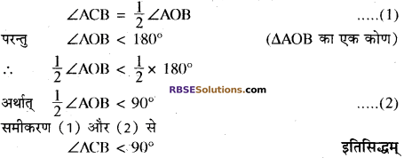 RBSE Solutions for Class 10 Maths Chapter 12 वृत्त Additional Questions 76