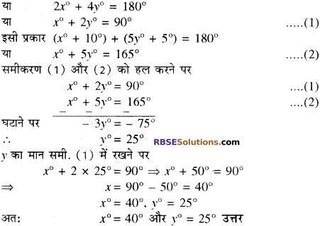 RBSE Solutions for Class 10 Maths Chapter 12 वृत्त Additional Questions 82