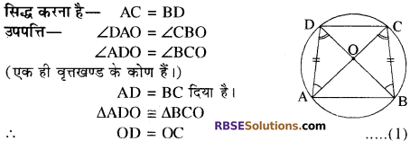 RBSE Solutions for Class 10 Maths Chapter 12 वृत्त Additional Questions 84