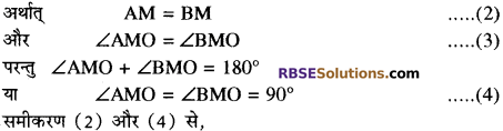 RBSE Solutions for Class 10 Maths Chapter 12 वृत्त Additional Questions 92