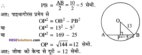 RBSE Solutions for Class 10 Maths Chapter 12 वृत्त Ex 12.2 1