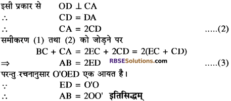 RBSE Solutions for Class 10 Maths Chapter 12 वृत्त Ex 12.2 11