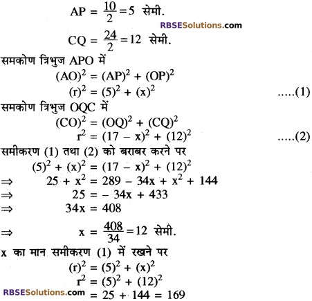 RBSE Solutions for Class 10 Maths Chapter 12 वृत्त Ex 12.2 13