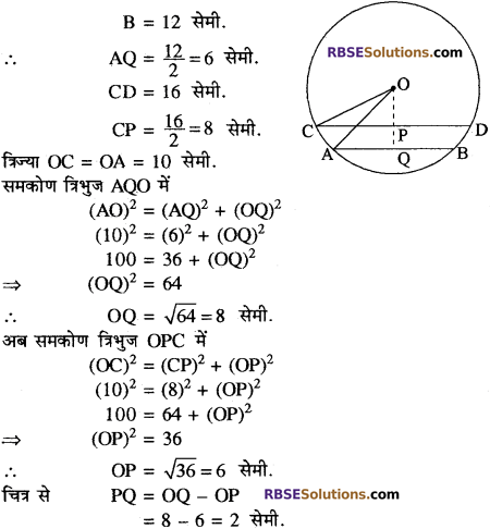 RBSE Solutions for Class 10 Maths Chapter 12 वृत्त Ex 12.2 14