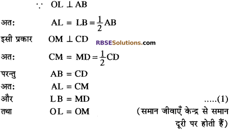 RBSE Solutions for Class 10 Maths Chapter 12 वृत्त Ex 12.2 19