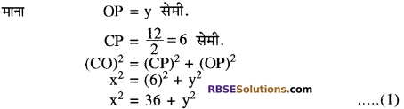 RBSE Solutions for Class 10 Maths Chapter 12 वृत्त Ex 12.2 3