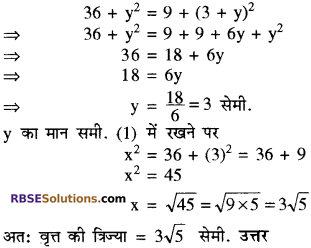 RBSE Solutions for Class 10 Maths Chapter 12 वृत्त Ex 12.2 5