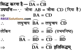 RBSE Solutions for Class 10 Maths Chapter 12 वृत्त Ex 12.2 8