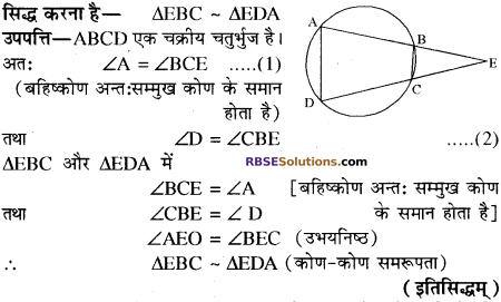 RBSE Solutions for Class 10 Maths Chapter 12 वृत्त Ex 12.4 10