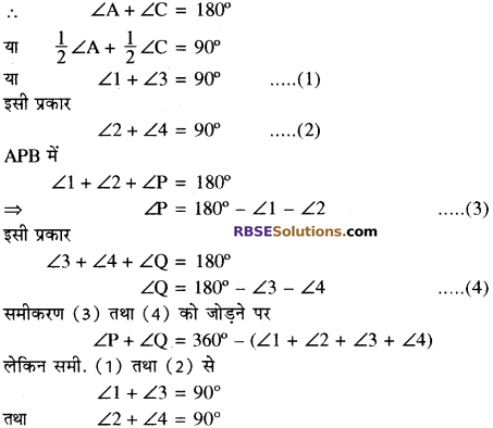 RBSE Solutions for Class 10 Maths Chapter 12 वृत्त Ex 12.4 12