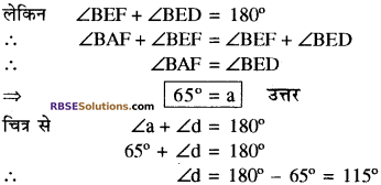 RBSE Solutions for Class 10 Maths Chapter 12 वृत्त Ex 12.4 6