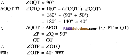 RBSE Solutions for Class 10 Maths Chapter 13 वृत्त एवं स्पर्श रेखा Additional Questions 22