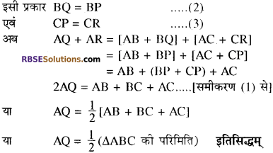 RBSE Solutions for Class 10 Maths Chapter 13 वृत्त एवं स्पर्श रेखा Additional Questions 38