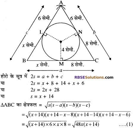 RBSE Solutions for Class 10 Maths Chapter 13 वृत्त एवं स्पर्श रेखा Additional Questions 39