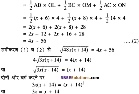 RBSE Solutions for Class 10 Maths Chapter 13 वृत्त एवं स्पर्श रेखा Additional Questions 40
