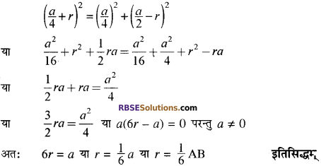 RBSE Solutions for Class 10 Maths Chapter 13 वृत्त एवं स्पर्श रेखा Additional Questions 44