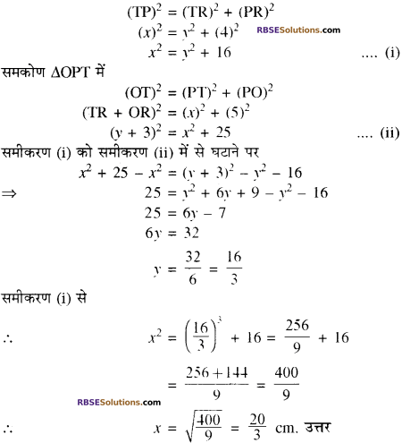 RBSE Solutions for Class 10 Maths Chapter 13 वृत्त एवं स्पर्श रेखा Additional Questions 46