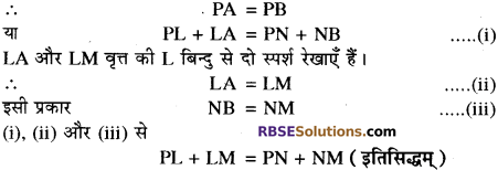 RBSE Solutions for Class 10 Maths Chapter 13 वृत्त एवं स्पर्श रेखा Additional Questions 48
