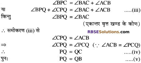 RBSE Solutions for Class 10 Maths Chapter 13 वृत्त एवं स्पर्श रेखा Additional Questions 50